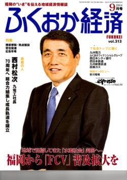 2014.09.04「 ふくおか経済 」2014.9月号記事掲載されました。